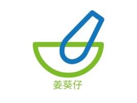 姜葵仔店铺logo头像设计