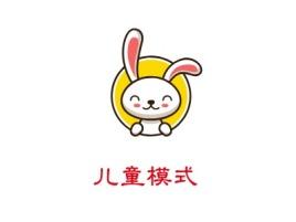 儿童模式logo标志设计