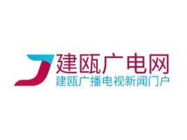 建瓯广电网logo标志设计