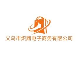 义乌市炽鼎电子商务有限公司店铺标志设计