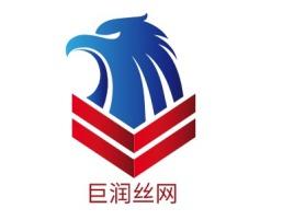 巨润丝网公司logo设计