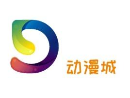 动漫城logo标志设计