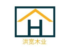 洪宽木业企业标志设计