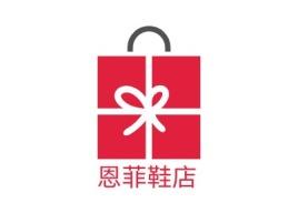 恩菲鞋店店铺标志设计