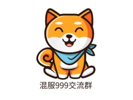 混服999交流群logo标志设计