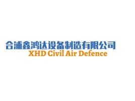 合浦鑫鸿达设备制造有限公司企业标志设计