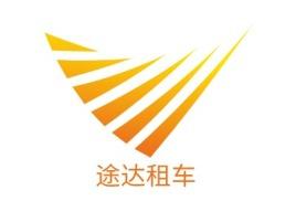 途达租车公司logo设计