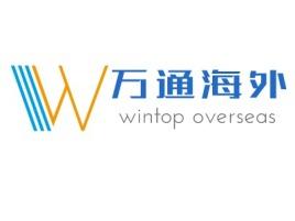 万通海外 公司logo设计