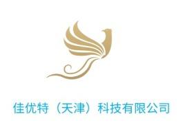 佳优特(天津)科技有限公司logo标志设计