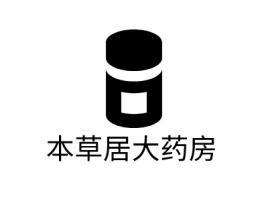 本草居大药房门店logo设计