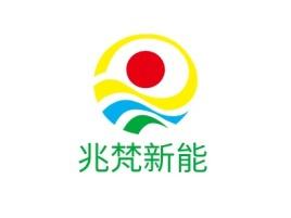 兆梵新能企业标志设计