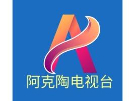 阿克陶电视台logo标志设计