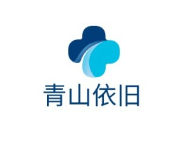 青山依旧品牌logo设计