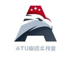 ATU潮流工作室店铺标志设计