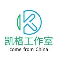 凯格工作室公司logo设计