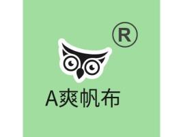 A爽帆布店铺标志设计