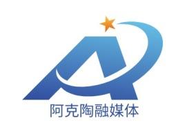 阿克陶融媒体logo标志设计