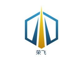荣飞店铺标志设计