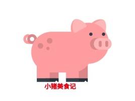 小猪美食记店铺logo头像设计