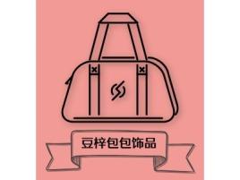 豆梓包包饰品店铺标志设计