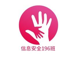 信息安全196班logo标志设计