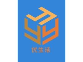 优生活公司logo设计