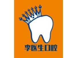 李医生口腔门店logo标志设计