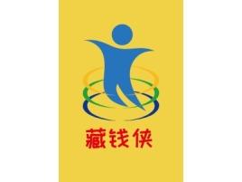 藏钱侠公司logo设计