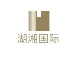 湖湘国际品牌logo设计