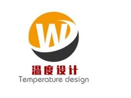 温度设计企业标志设计