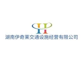 湖南伊奇莱交通设施经营有限公司企业标志设计