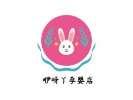 咿呀丫孕婴店门店logo设计