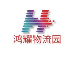 鸿耀物流园企业标志设计