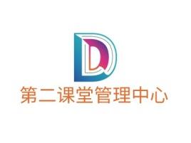 第二课堂管理中心logo标志设计