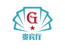 贵宾厅logo标志设计
