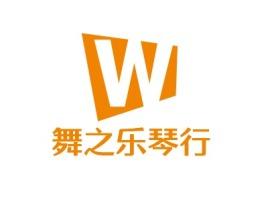 舞之乐琴行公司logo设计