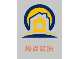 极尚装饰企业标志设计