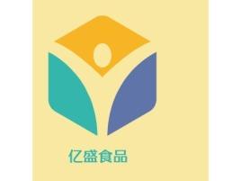 亿盛食品公司logo设计