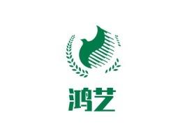 鸿艺logo标志设计