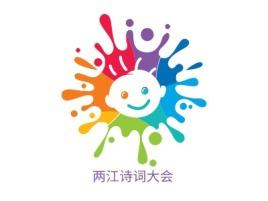 两江诗词大会logo标志设计