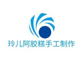玲儿阿胶糕手工制作品牌logo设计