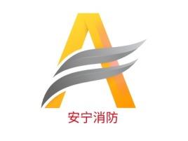 安宁消防企业标志设计