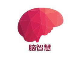 脑智慧品牌logo设计
