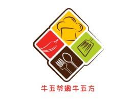 牛五爷嫩牛五方店铺logo头像设计