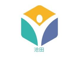 沧田公司logo设计