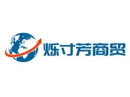 烁寸芳商贸公司logo设计