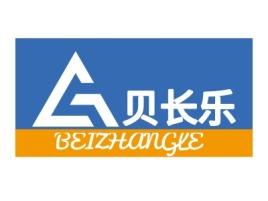 贝长乐品牌logo设计