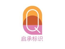 启承标识公司logo设计