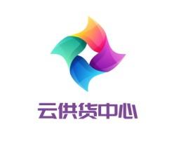 云供货中心公司logo设计
