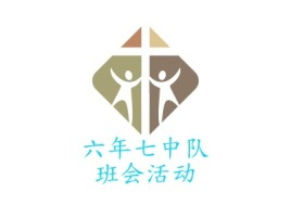六年七中队班会活动logo标志设计